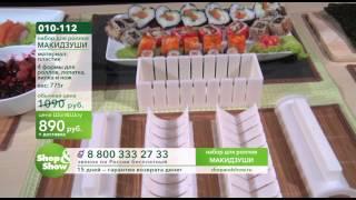 Shop & Show (Кухня). Набор для приготовления роллов «Макидзуши» (010112)