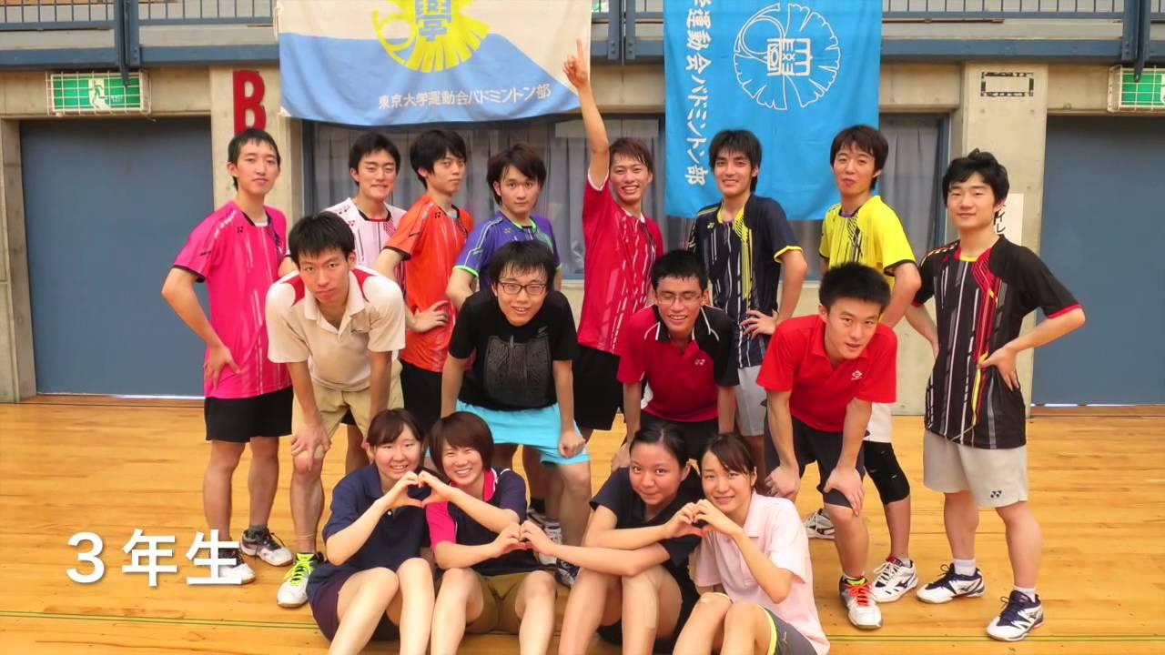 東京大学運動会