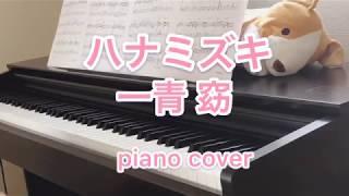 一青窈さんの「ハナミズキ」を弾かせていただきました。 誰もが知ってると言っていいほど有名な曲ですね。最近、この曲の演奏動画を見て無性に弾きたくなり弾いてみました。