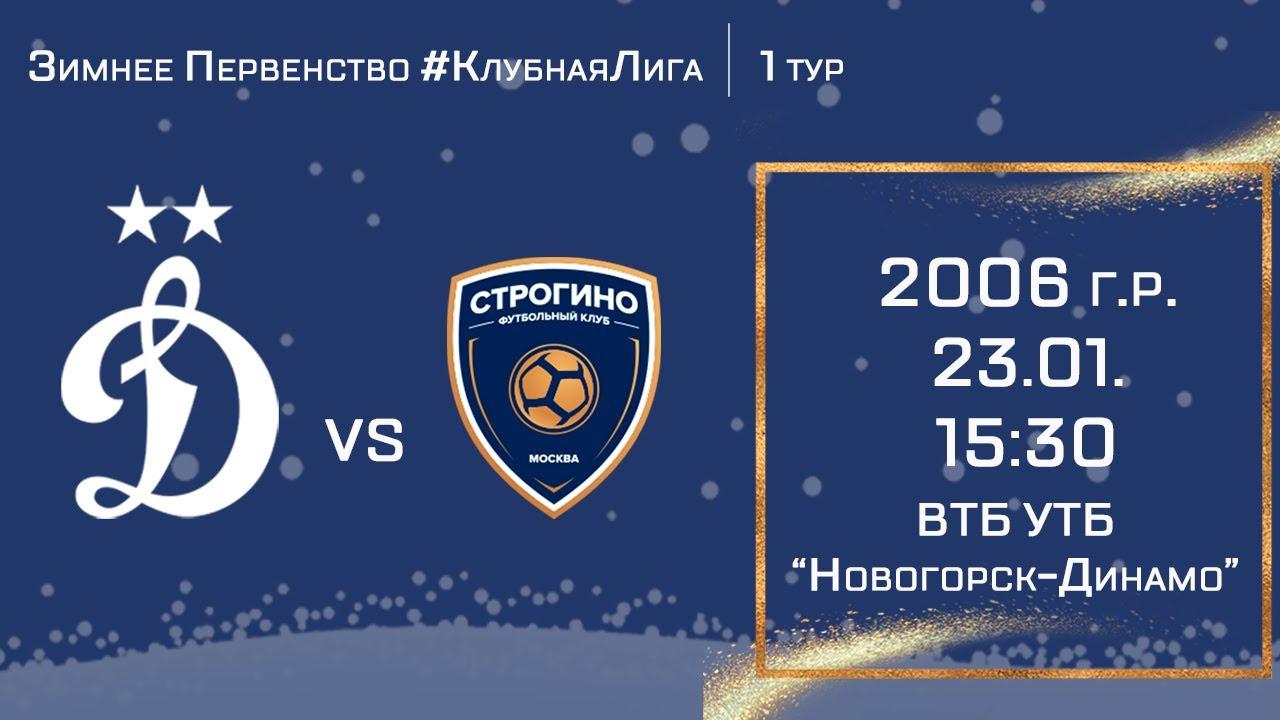 Динамо 2006 москва футбольный клуб благовещенск ночной клуб отзывы