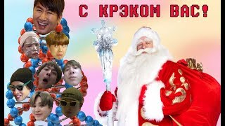 BTS ON CRACK [Russian ver.] Part 5 - ТЫ БРОСИЛ МЕНЯ РАДИ БАБ