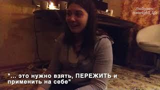 Смотреть видео Женский Круг в МОСКВЕ - Как это было? онлайн