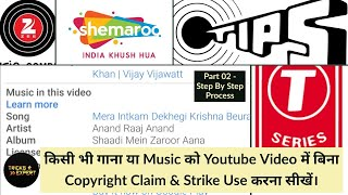 How To Take License Of Any Song For Youtube Videos In India !
