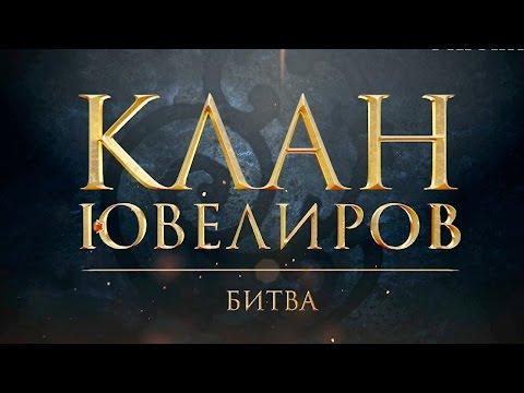 Клан Ювелиров 61 серия смотреть онлайн 09 11 2015 Клан