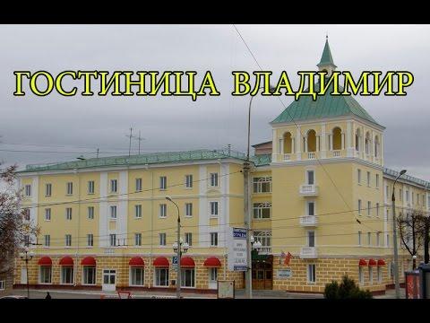 гостиница Владимир отзывы / недорогие гостиницы Владимир
