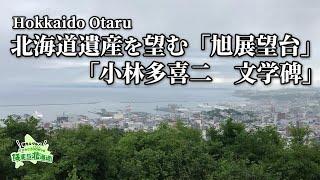 小樽駅の裏手にある展望台(標高190m)。 ここからは、小樽の街並みと、港を間近に見下ろすことができます。 ※「小樽みなとと防波堤」は北海...