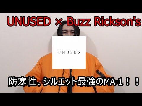 【最強のMA-1!】UNUSED×Buzz Rickson's おススメのMA-1!!【メンズファッション】