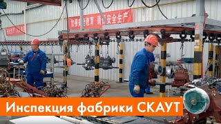 Завод Garden Scout Agricultural Machinery Co.Ltd - garden-shop.ru