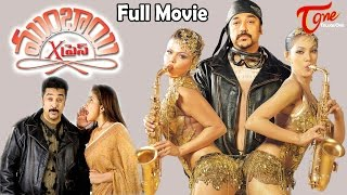 Mumbai Express Full Telugu Movie | Kamal Hasan, Manisha Koirala | #TeluguMovies