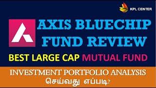 AXIS BLUE CHIP FUND REVIEW | BEST LARGE CAP FUND | PORTFOLIO ANALYSIS | TAMIL | KPL CENTER | GK
