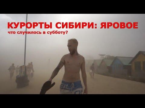 КУРОРТЫ СИБИРИ: ЯРОВОЕ Алтайский край