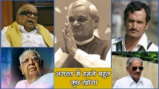 #AtalBihariVajpayee   Five Eminent Personalities India Lost In August   Lokmat News Hindi