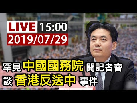 【完整公開】LIVE 罕見中國國務院開記者會 談香港反送中事件