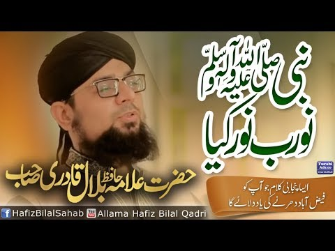Nabi Noo Rabb Noor Kiya Te Koi Nai Huzoor Jiya | Allama Hafiz Bilal Qadri | 2018
