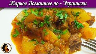 Жаркое Домашнее по - Украински. Рецепт Жаркого из Говядины | уютнаяхозяйка 12+