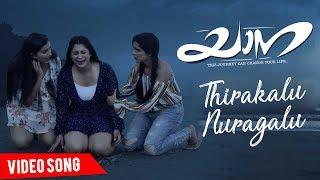 Thirakalu Nuragalu Song | Yaanaa Malayalam Movie | Vainidhi, Abhishek | Vijayalakshmi Singh