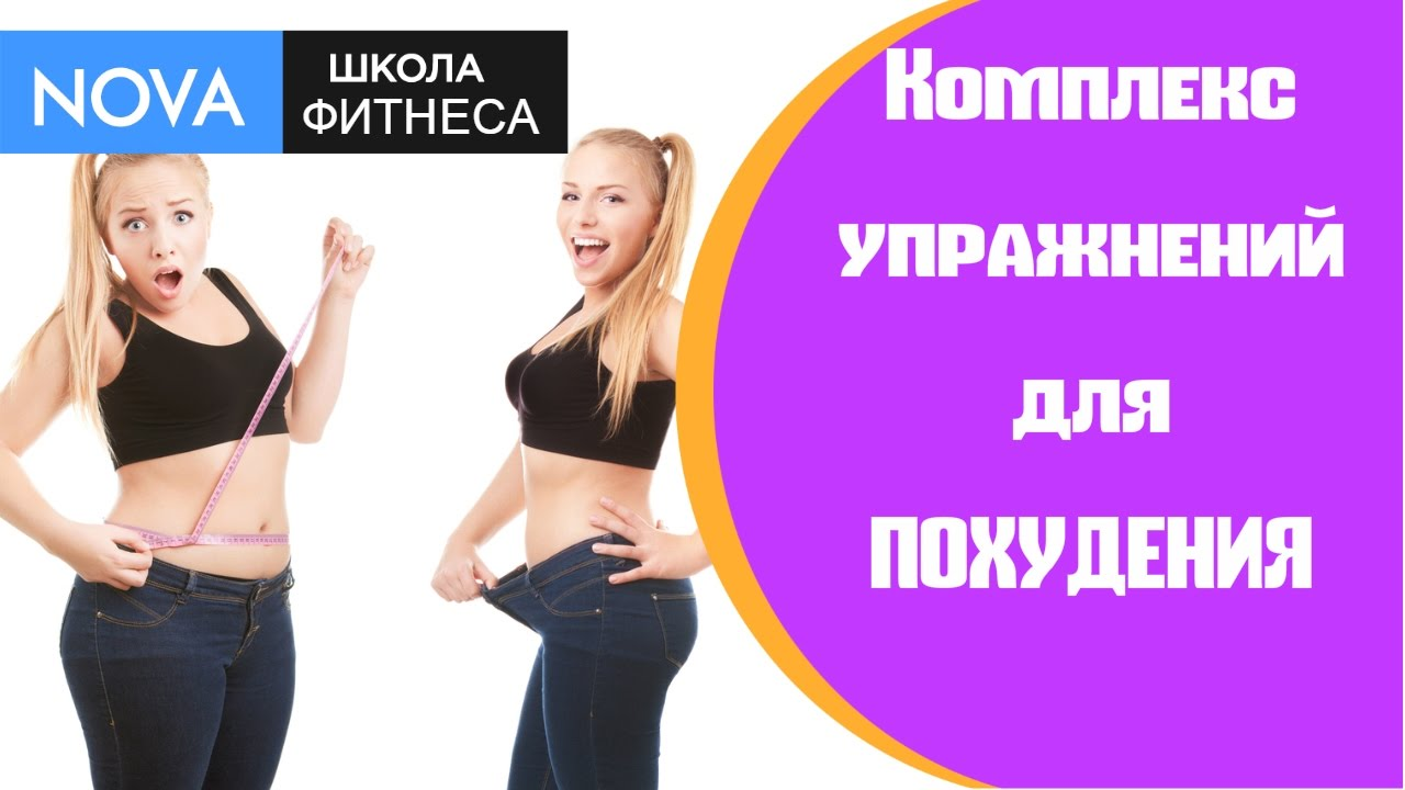 комплекс для похудения дома для мужчин