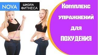 🔝Комплекс упражнений для похудения дома✔ Смотри⏩