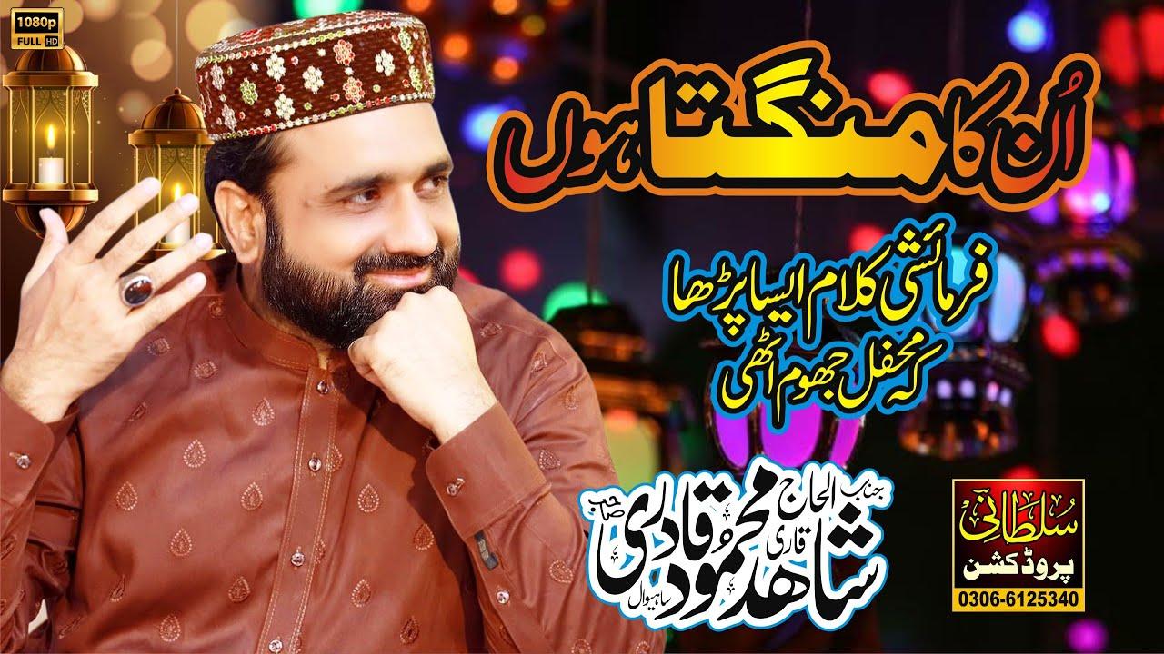 Download unka mangta hoon new naat 2020 by qari shahid mahmood qadri