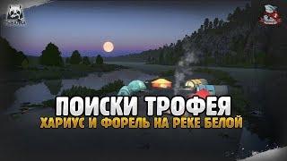 РЫБАЛКА НА РЕКЕ БЕЛОЙ. DRILER   РУССКАЯ РЫБАЛКА 4