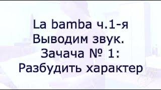 Урок вокала.Выводим звук. Свободный, опорный грудной резонатор  La bamba ч.1-я