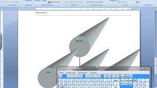 3 Урок Microsoft Office Word. О вкладке Вставка.