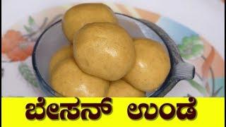 Besan Laddu RecipeBesan Ladoo Recipe in Kannada besan unde Sweets Recipes in kannada