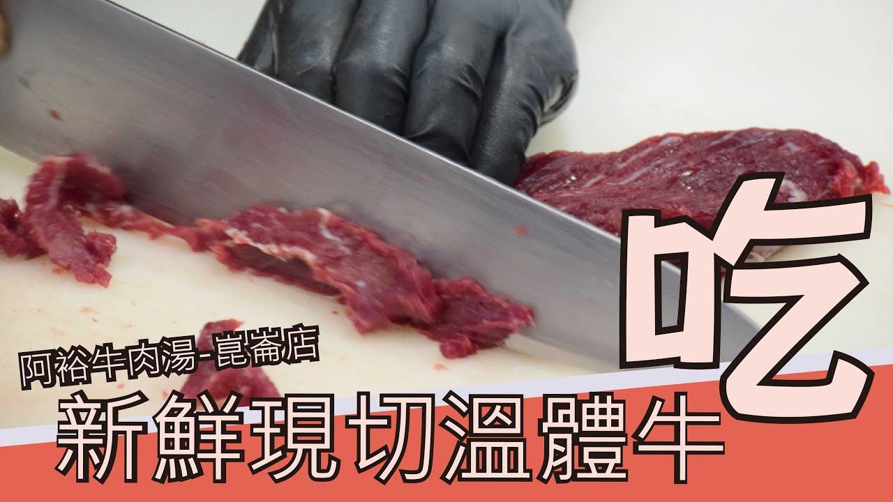 【臺南美食】新店阿裕牛肉湯崑崙店 - YouTube