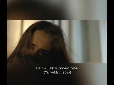 Rauf Faik - Я люблю тебя (Ya lyublyu tebya) (English