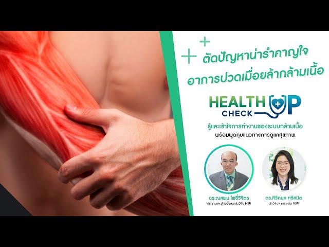 EP. 9 Health Check UP รู้ให้ถูกโรค -