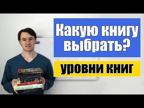 Какую книгу на англ. выбрать для чтения?