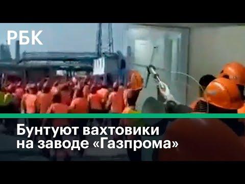 Вахтовики ГПЗ «Газпрома»