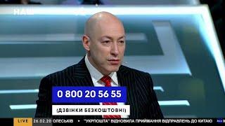 Гордон Я не понимаю почему действующая власть не зовет Саакашвили Смешко и Илларионова