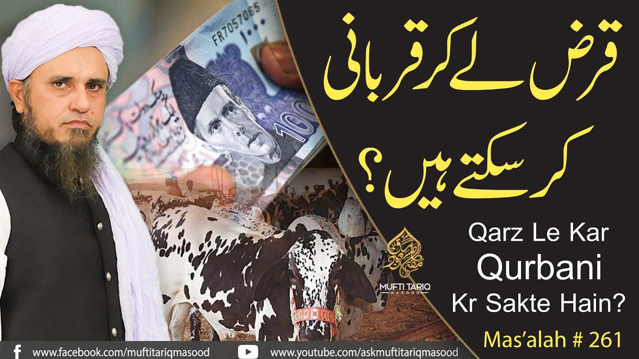 Qarz Le Kar Qurbani Kr Sakte Hain? | Solve Your Problems | Ask Mufti Tariq Masood