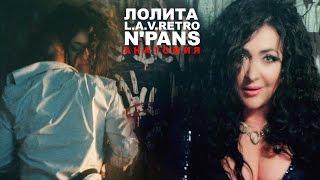 Смотреть клип Лолита Feat. N'Pans & L.a.v.retro - Анатомия