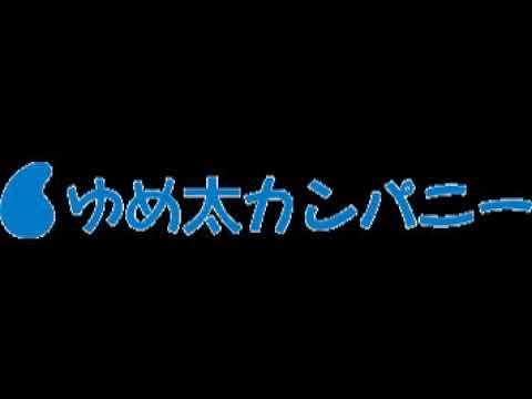 Yumeta Company | Wikipedia audio article - YouTube