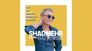Shadmehr Aghili - Avaz Nemishi شادمهرعقیلی. عوض نمیشی