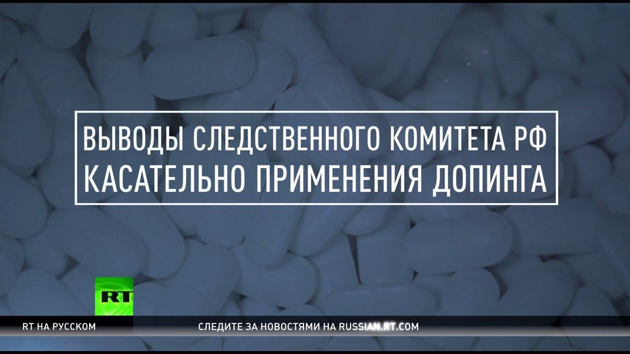 СК опроверг выводы Макларена о подмене проб и госпрограмме допинга в РФ