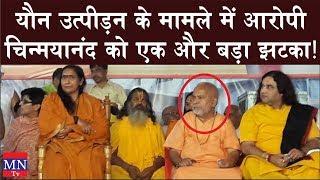 Akhil Bharatiya Akhara Parishad Decided to Throw BJP Leader Chinmayananda Out of the Organisation.