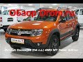 Renault Duster 2019 1.6 (114 л.с.) 4WD MT Dakar Edition - видеообзор