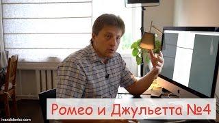 """Читаем Шекспира """"Ромео и Джульетта"""" ролик №4"""