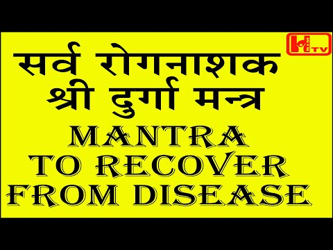 Mantra to cure all Diseases, Very Powerful 100% Healing Mantra