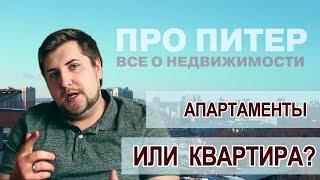 видео Что такое апартаменты