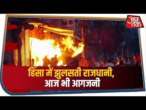 Delhi Violence: हिंसा में झुलसती राजधानी, आज भी आगजनी I Special Report