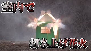 【Shocking!】An explosion of firework makes a house…