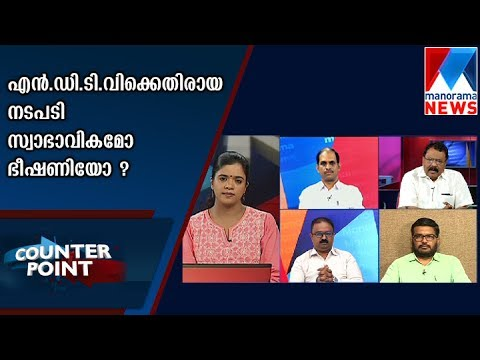 Is the action against NDTV is natural or threatening? - Counter Point | Manorama News