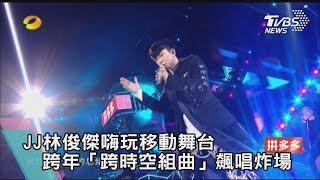 【迎向2020】JJ林俊傑嗨玩移動舞台 跨年「跨時空組曲」飆唱炸場