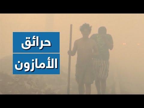 حرائق هائلة في غابات الأمازون (المدن يغطيها الدخان)  - نشر قبل 32 دقيقة