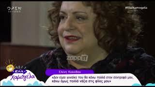 Ελένη Κοκκίδου: «Προσπάθησα να μείνω έγκυος αλλά δεν τα κατάφερα» - Έλα Χαμογέλα | OPEN TV