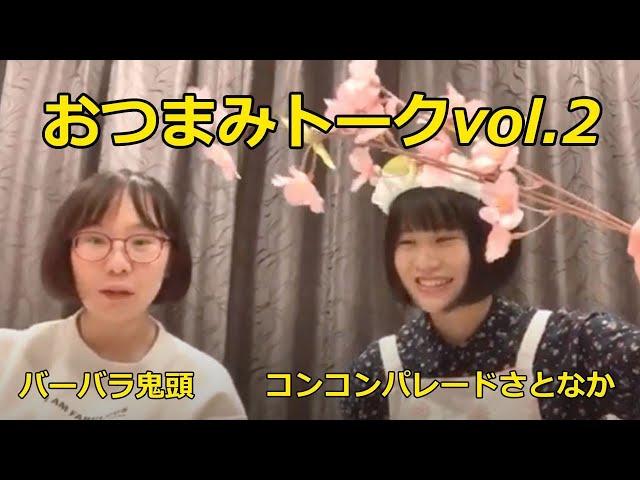 【LIVE】おつまみトークvol.2【晩酌】